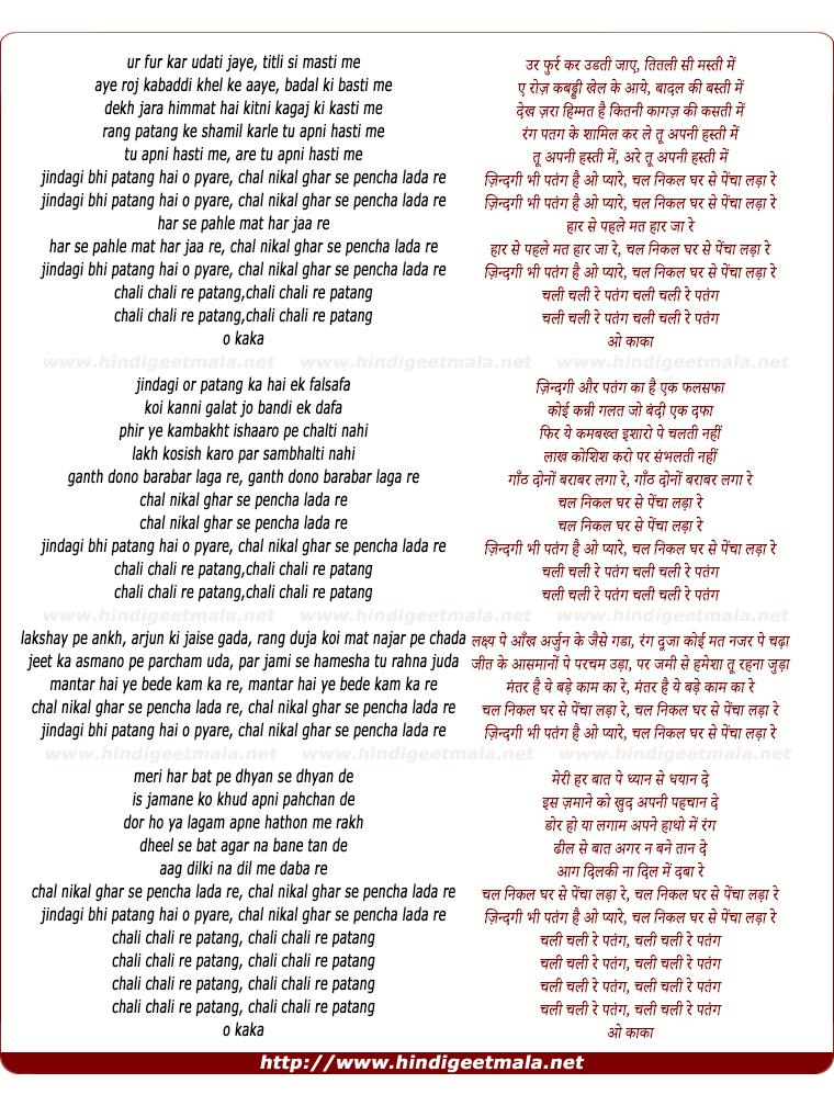 lyrics of song Ur Fur Kar Udati Jaaye Titali Si Masti Me