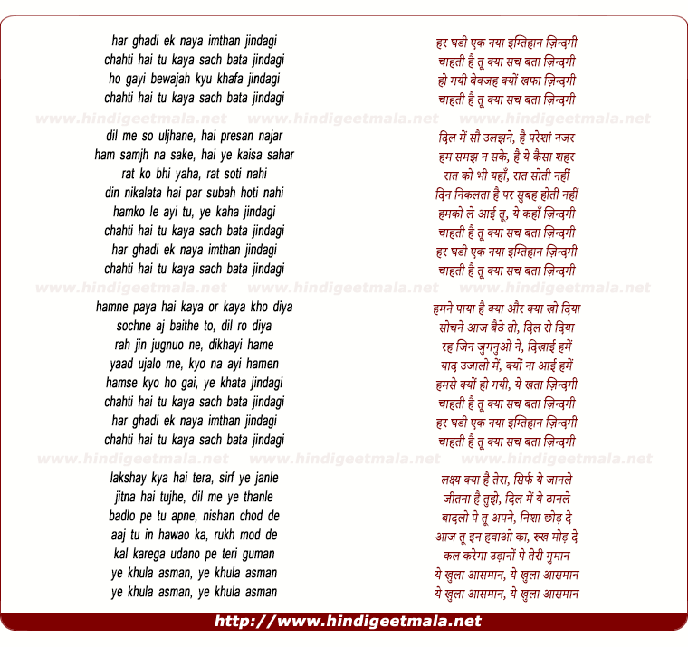 lyrics of song Har Ghadi Ek Naya Imtehan Zindagi