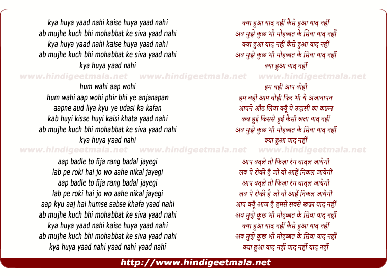lyrics of song Kya Hua Yaad Nahi, Kaise Hua Yaad Nahi