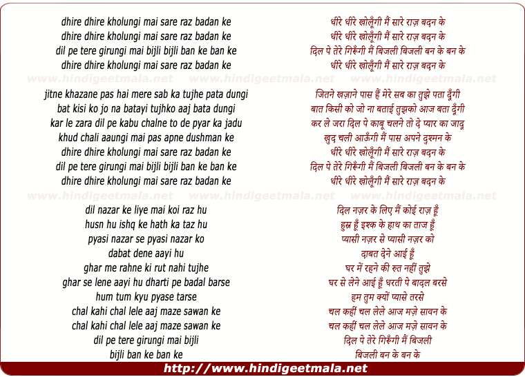 lyrics of song Dheere Dheere Kholungi Mai