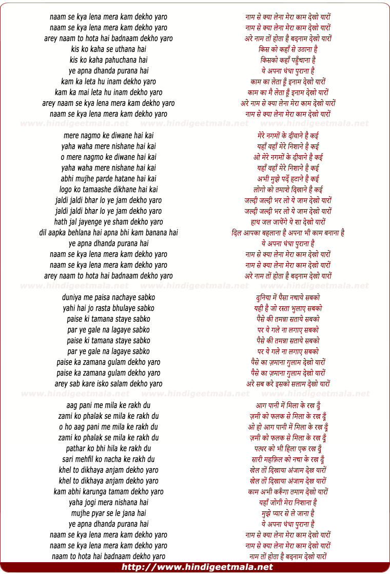 lyrics of song Naam Se Kya Lena, Mera Kaam Dekho Yaaro
