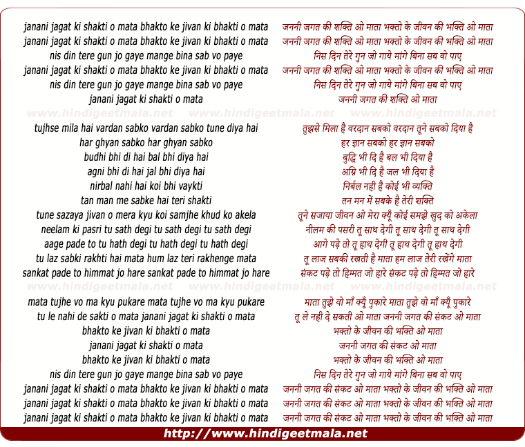 lyrics of song Janani Jagat Ki Shakti O Mata