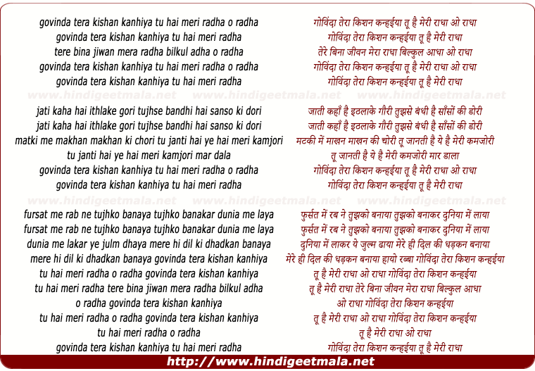 lyrics of song Govinda Tera Kishan Kanhiya, Tu Hai Meri Raadha