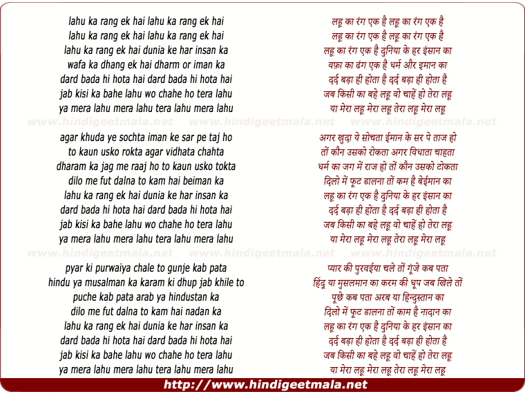 lyrics of song Lahu Ka Rang Ek Hai