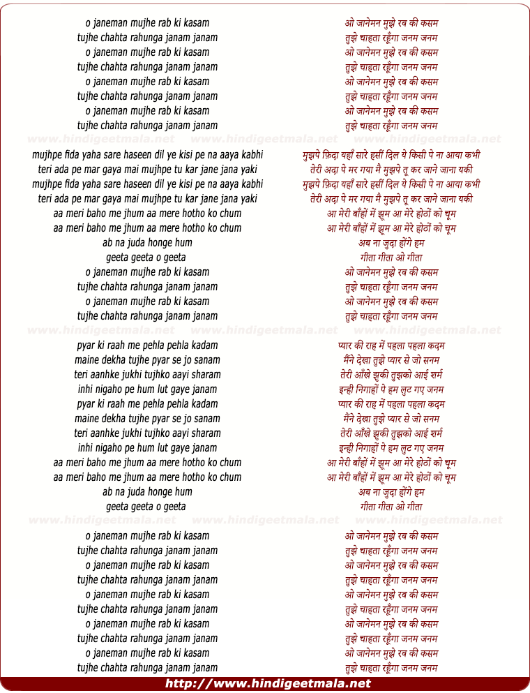 lyrics of song O Janeman Mujhe Rab Ki Kasam