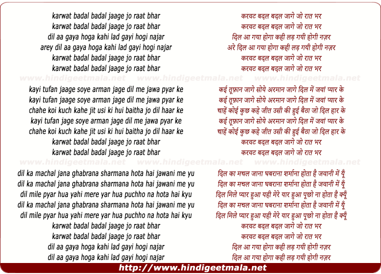 lyrics of song Karwat Badal Badal Jage