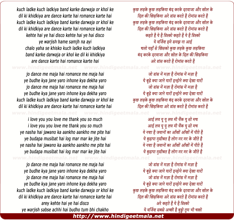 lyrics of song Kuch Ladke Kuch Ladkiya Band Karke Darwaja