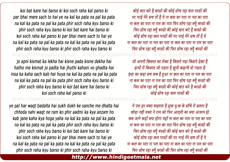 lyrics of song Na Kal Ka Pata Na Pal Ka Pata