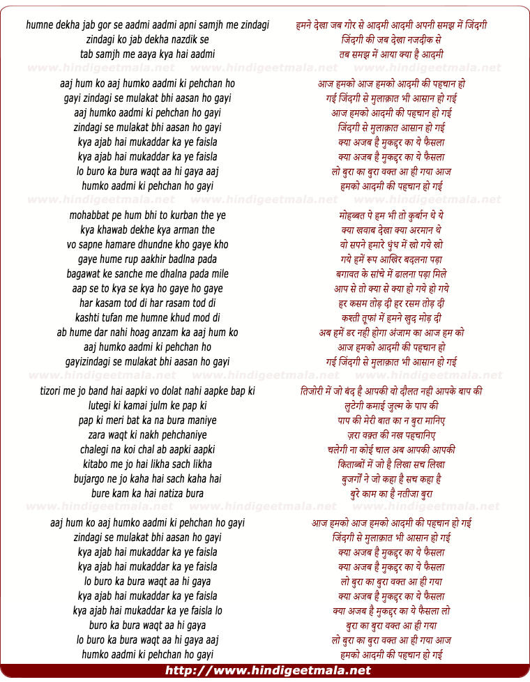 lyrics of song Aaj Hum Ko Aadmi Ki Pehchaan Ho Gayi
