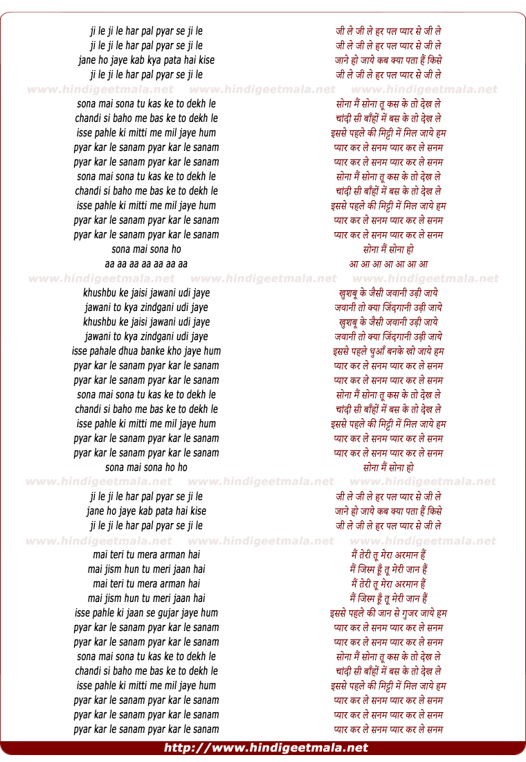 lyrics of song Sona Mai Sona