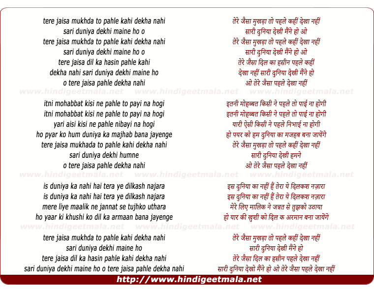 lyrics of song Tere Jaisa Mukhda Pehle Kahin Dekha Nahi