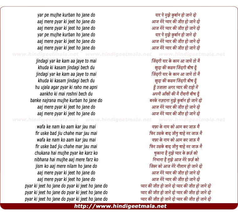 lyrics of song Aaj Mere Pyar Ki Jeet Ho Jane Do