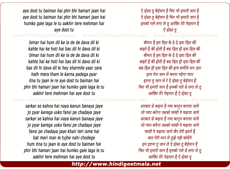 lyrics of song Ae Dost Tu Bemaan Hai Phir Bhi Humari Jaan Hai