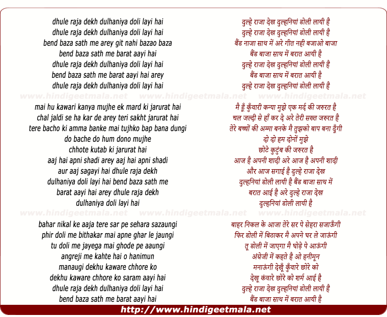 lyrics of song Dhulhe Raja Dekh Dhulaniya Doli Layi Hai