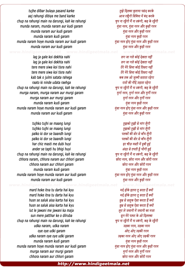 lyrics of song Tujhe Dilbar Bulaya Pasand Karke