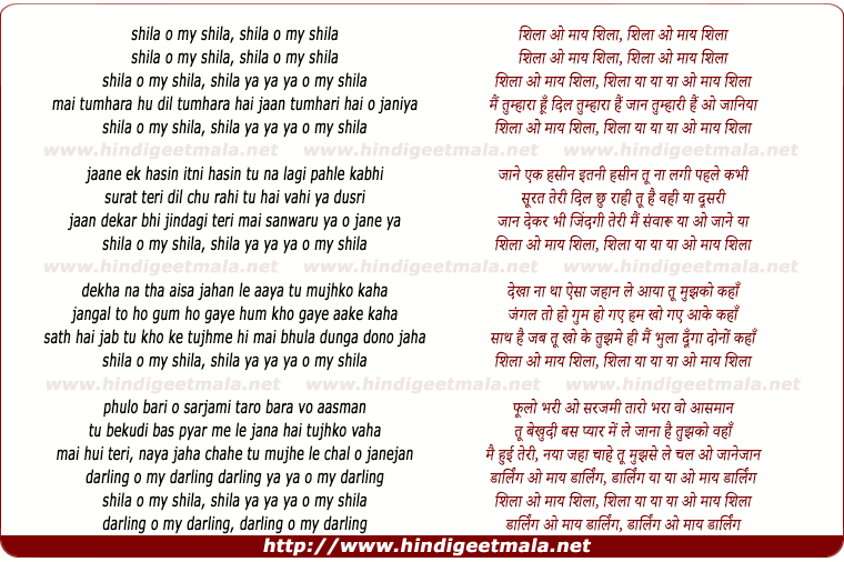lyrics of song Sheela O My Sheela