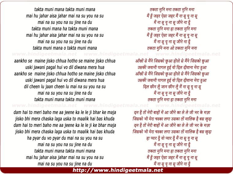 lyrics of song Takta Muni Mana, Mai Hu Jahar Aisa