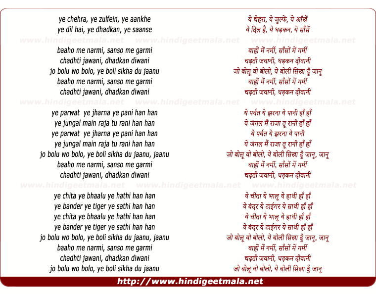 lyrics of song Sheela Sheela, Jungle Queen