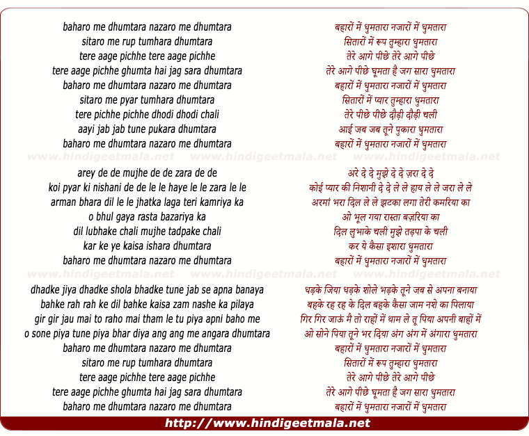 lyrics of song Baharo Me Dhumtara Nazaro Me Dhumtara