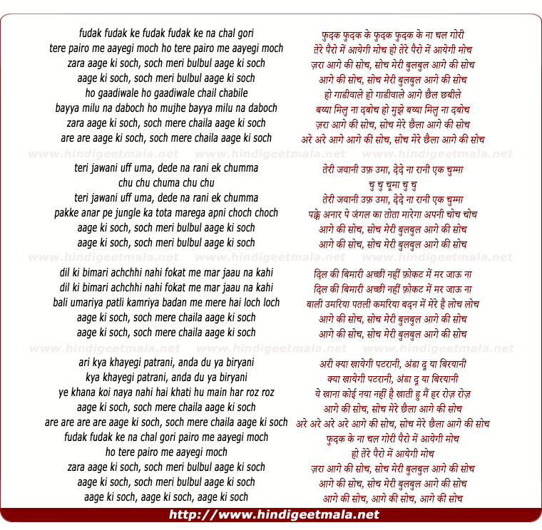 lyrics of song Phudak Phudak Ke Na Chal Gori