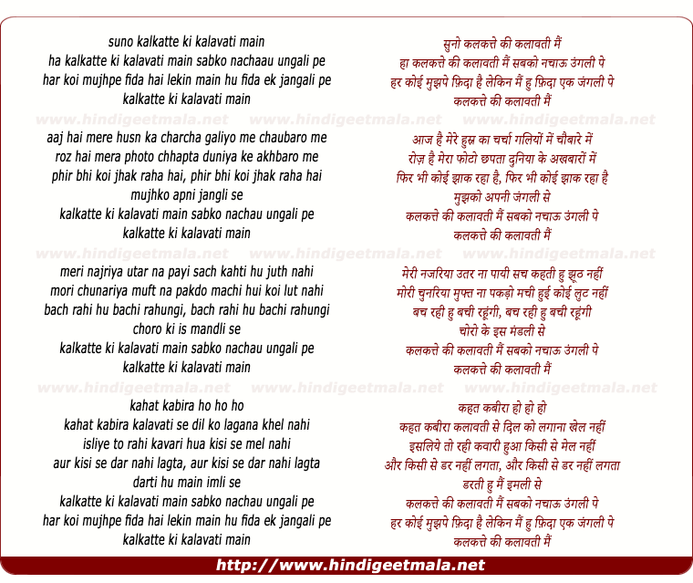 lyrics of song Kalkatte Ki Kalavati Mai