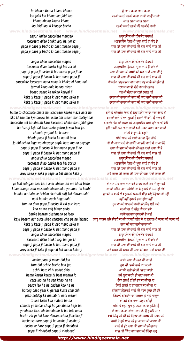 lyrics of song Hum Bachche Hanste Hansate Hai