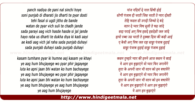 lyrics of song Jao Jao Dharti Pe Jao, Ek Baar Aasman Ke Paar