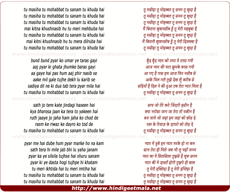 lyrics of song To Massiah Tu Mohabbat Tu Sanam