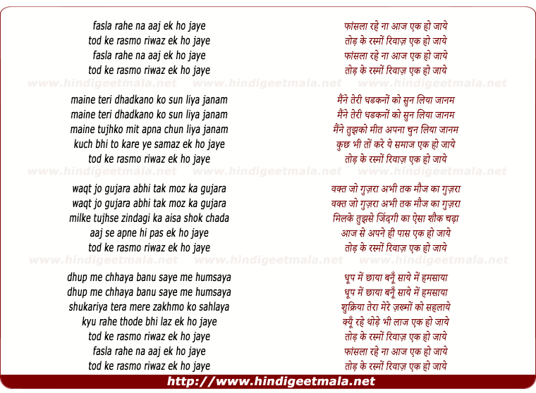 lyrics of song Faasla Rahe Na Aaj Ek Ho Jaaye