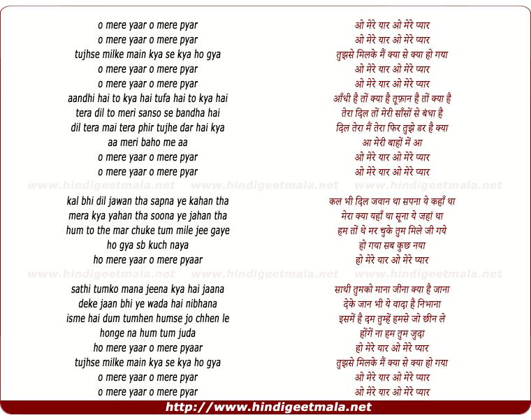 lyrics of song O Mere Yaar O Mere Pyar