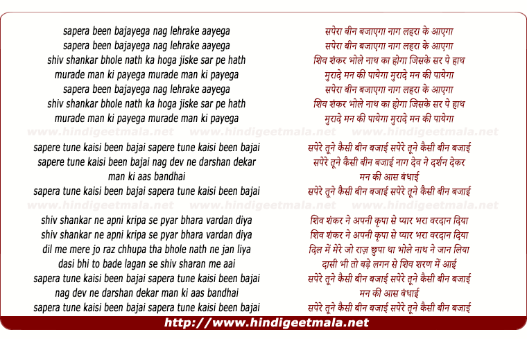 lyrics of song Saphere Tune Kaisi Been Bajayi