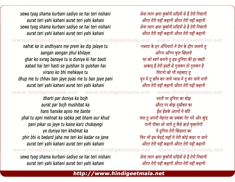 lyrics of song Aurat Teri Yahi Kahani