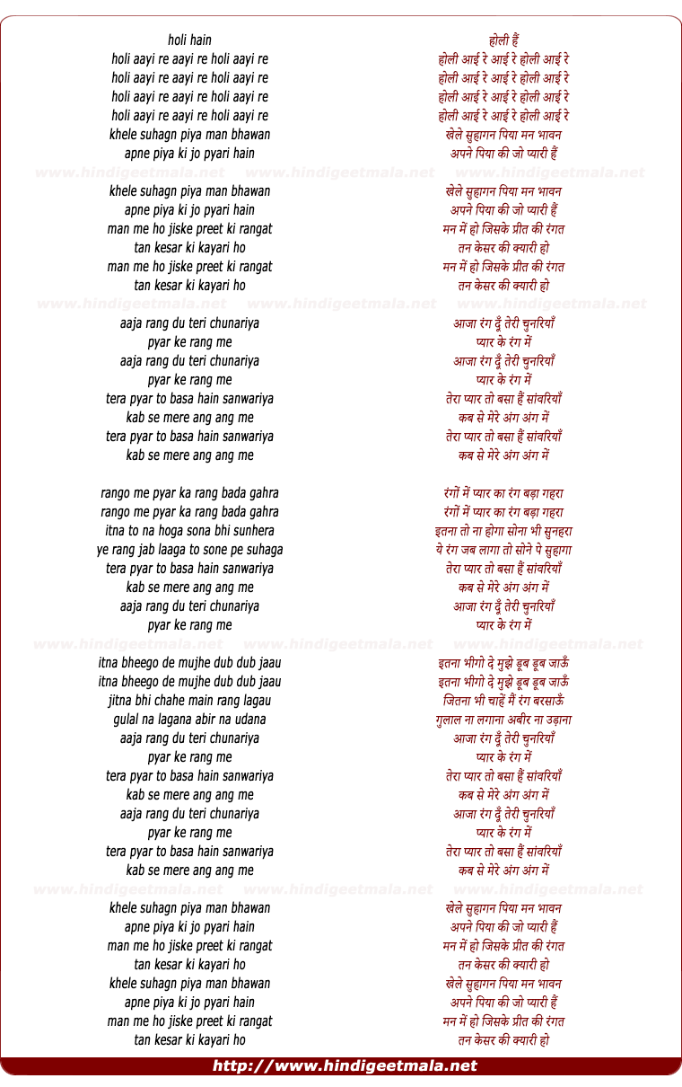 lyrics of song Holi Aayi Re