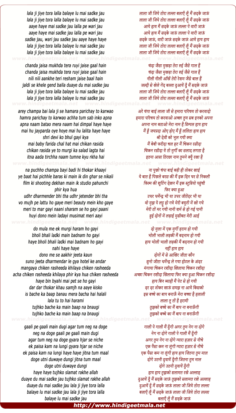lyrics of song Lalaji Jiye Tora Lalla