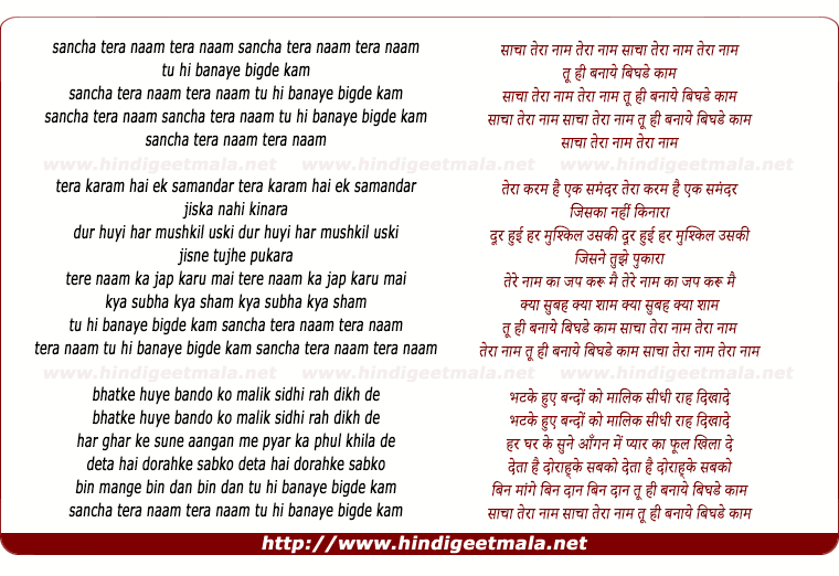 lyrics of song Sancha Tera Naam
