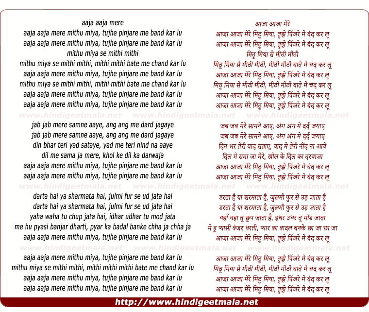 lyrics of song Aaja Aaja Mere Mitthu Miyan