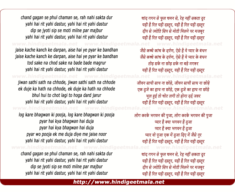 lyrics of song Chand Gagan Se Phool Chaman Se, Reh Nahi Sakta Dur