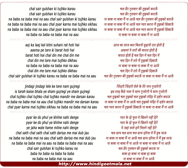 lyrics of song Chal Sair Gulshan Ki Tujhko Karau