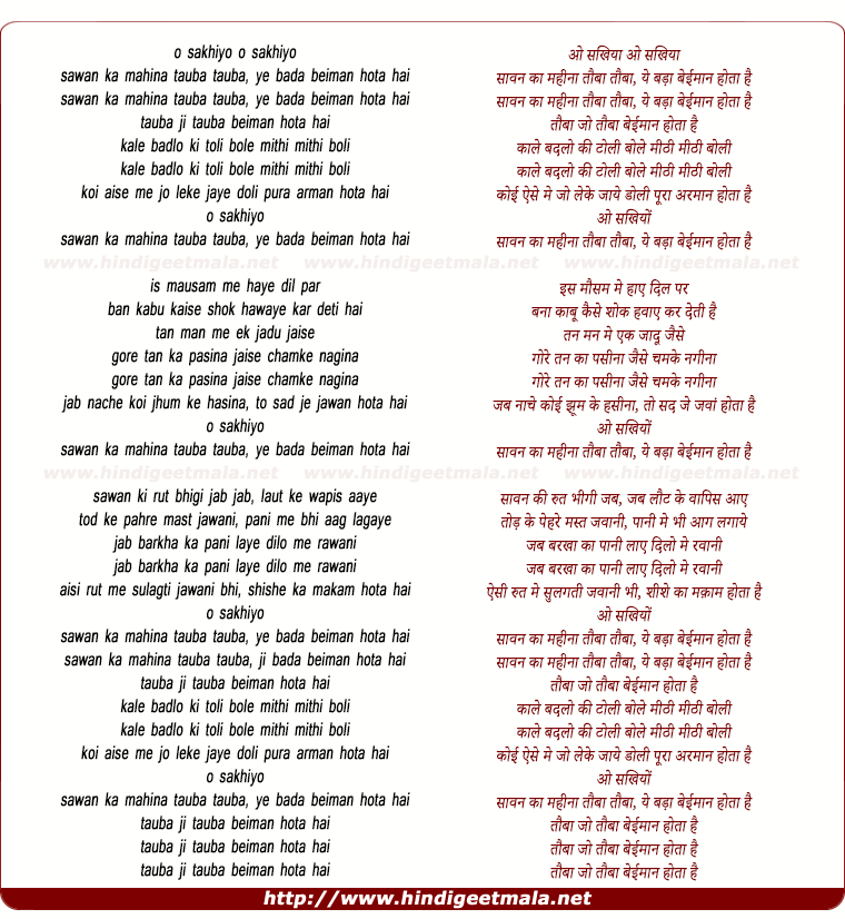 lyrics of song Saawan Ka Mahina Taubha Taubha