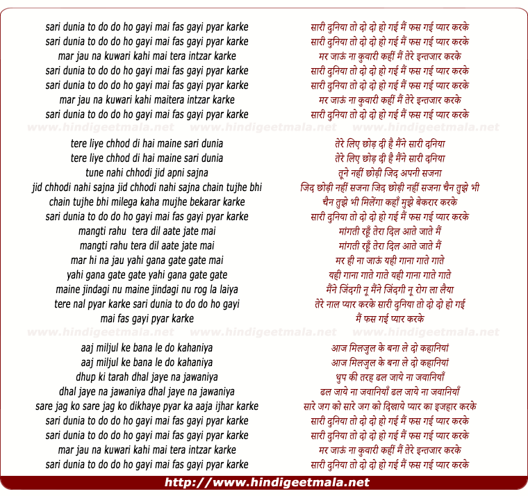 lyrics of song Saari Duniya To Do Do Ho Gayi, Mai Phas Gayi Pyar Karke