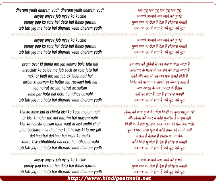 lyrics of song Dharam Yudh, Dharam Yudh