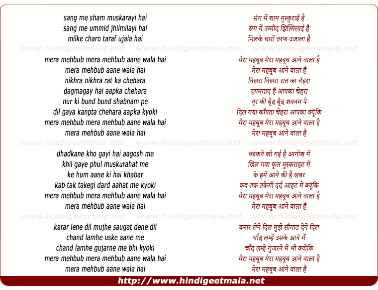 lyrics of song Mera Mehboob Aane Wala Hai