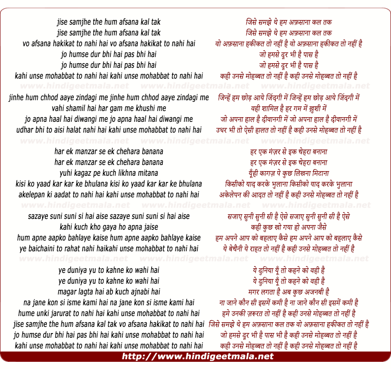 lyrics of song Jise Samjhe The Hum Afsana Kal Tak