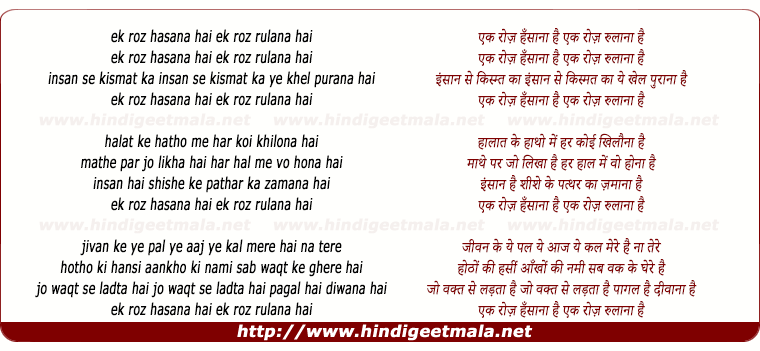 lyrics of song Ek Roz Hasana Hai Ek Roz Rulana Hai
