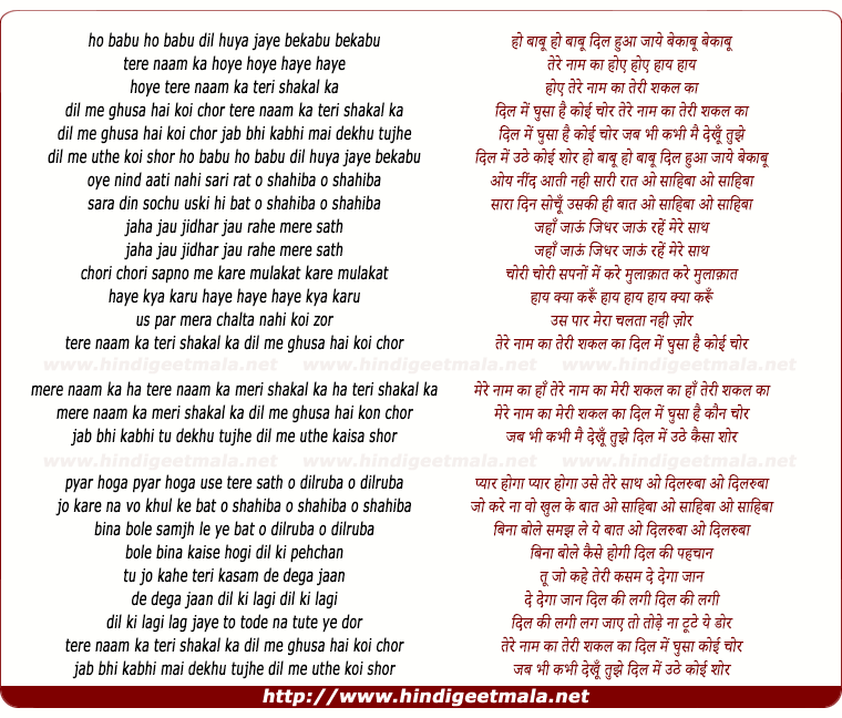Koi Puche Mere Dil S Song: Tere Naam Ka Teri Shakal Ka Dil Me Ghusa Hai Koi Chor