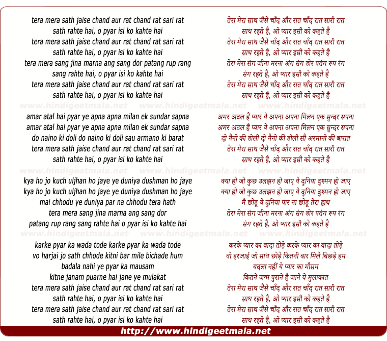 lyrics of song Tera Mera Saath, Jaise Chaand Aur Raat