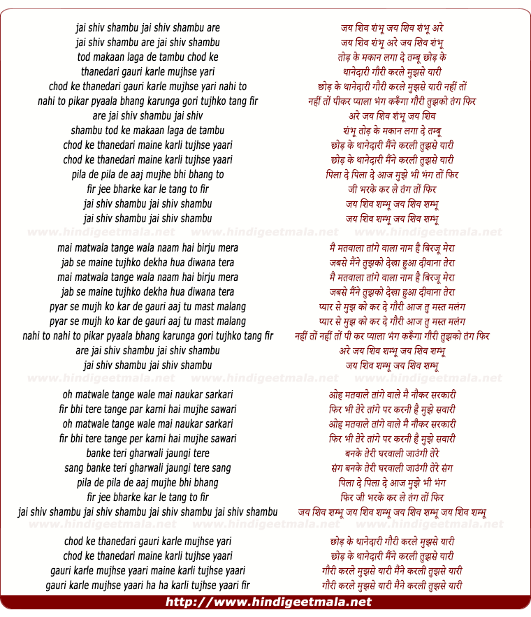 lyrics of song Peekar Pyaala Bhang