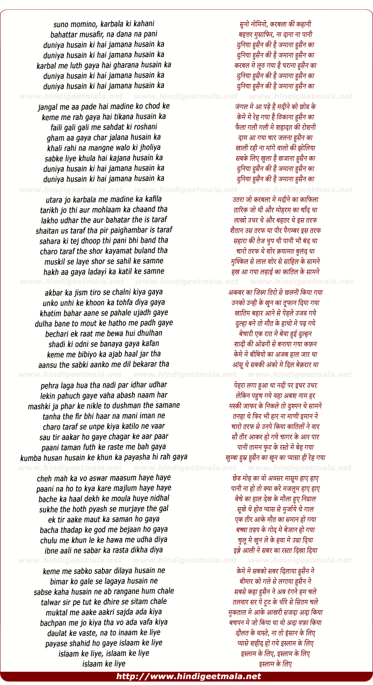 lyrics of song Karbala Ki Kahani