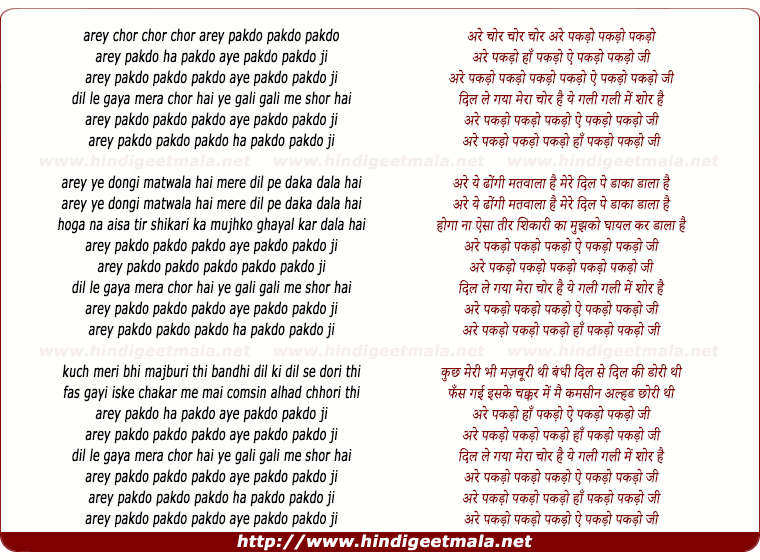 lyrics of song Are Pakdo Pakdo