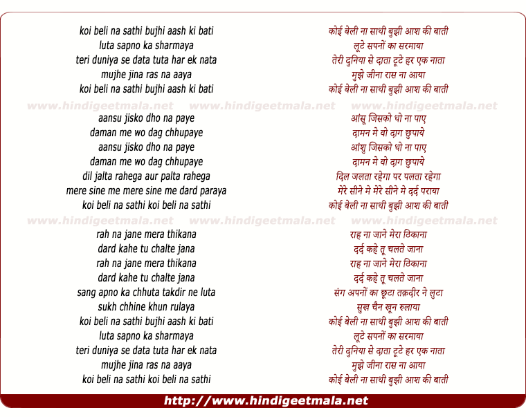 lyrics of song Koi Beli Na Sathi Bujhi Aas Bati